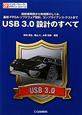 USB 3.0 設計のすべて インターフェース・デザイン・シリーズ 規格書解説から物理層のしくみ,基板・FPGA・ソフ