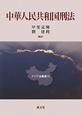 中華人民共和国刑法