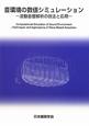 音環境の数値シミュレーション 波動音響解析の技法と応用