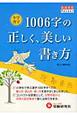 小学漢字 1006字の正しく、美しい書き方
