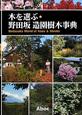 木を選ぶ・野田坂 造園樹木事典