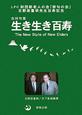 生き生き百寿 合同句集 LPC財団新老人の会「俳句の会」日野原重明先生百寿