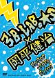 3B LAB.☆S&岡平健治 MUSIC VIDEO CLIPS