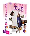 ビーイング・エリカ シーズン2 DVD-BOX 1