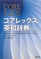コアレックス英和辞典<第2版>