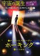 宇宙の誕生 ホーキング博士のスペース・アドベンチャー3 ビッグバンへの旅