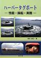 ハーバータグボート 性能・操船・実務