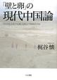 「壁と卵」の現代中国論 リスク社会化する超大国とどう向き合うか