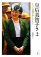 皇后美智子さま すべては微笑みとともに