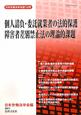 個人請負・委託就業者の法的保護 障害者差別禁止法の理論的課題 日本労働法学会誌118