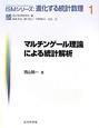 マルチンゲール理論による統計解析 ISMシリーズ:進化する統計数理1