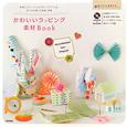 かわいいラッピング素材Book CD-ROM付 型紙とコラージュ&パターンでつくる!ちいさな箱、包