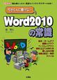 今さら人に聞けない Word2010の常識 初心者がつまずく盲点をインストラクターが伝授!