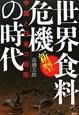 新型 世界食料危機の時代 中国と日本の戦略
