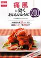 痛風に効くおいしいレシピ200 毎日食べたいおいしいレシピシリーズ 料理研究家20人による厳選レシピ一挙200点!!