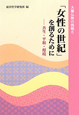 「女性の世紀」を創るために 共生・平和・環境 大乗仏教の挑戦6