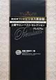 NHKラジオ ビジネス英会話 土曜サロン・ベスト・セレクション プレミアム
