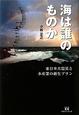 海は誰のものか 東日本大震災と水産業の新生プラン