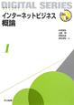 インターネットビジネス概論 未来へつなぐデジタルシリーズ1