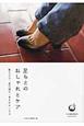足もとのおしゃれとケア 靴えらび・足の悩み・手入れのいろは