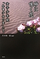 砂に咲く花 女子少年院「丸亀少女の家」にて