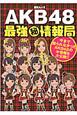 AKB48 最強(秘)情報局 今まで語られなかったAKB48のマル秘情報を大公開