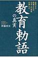 教育勅語の真実 世界から称賛される日本人の美質を育んだ