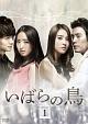 いばらの鳥 DVD-SET1
