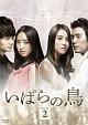 いばらの鳥 DVD-SET2