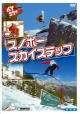 スポーツ DVDスノボー・スカイステップ 改訂版