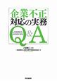 企業不正対応の実務 Q&A