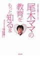 尾木ママの教育をもっと知る本 「未来への教育」シリーズ1
