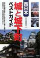 西日本 城と城下町ベストガイド