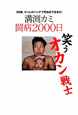 笑うオカン戦士 溝渕カミ闘病2000日 38歳、ひっしのパッチで死ぬまで生きた!