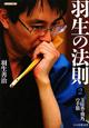 羽生の法則 玉桂香・飛角の手筋 (2)