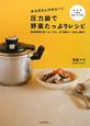圧力鍋で野菜たっぷりレシピ あな吉さんのゆるベジ 毎日野菜を食べたいなら、圧力鍋がいちばん便利!
