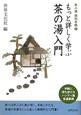 もっと詳しく学ぶ 茶の湯入門 茶の湯便利手帳6