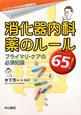 消化器内科薬のルール65! プライマリ・ケアの必須知識 レジデントのための薬物療法