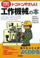 トコトンやさしい 工作機械の本 今日からモノ知りシリーズ