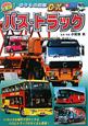 バス・トラック 大解説!のりもの図鑑DX6