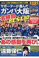 ガンバ大阪 名勝負 BEST10 サポーターが選んだ DVD付 G大阪J1初優勝試合を完全フル収録!