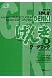 初級日本語[げんき] ワークブック<第2版> CD-ROM付 GENKI An Integrated Cours(2)