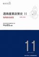通商産業政策史 知的財産政策 1980-2000 (11)
