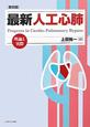 最新・人工心肺<第四版> 理論と実際