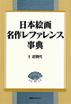 日本絵画 名作レファレンス事典 近現代 (2)