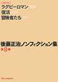 後藤正治ノンフィクション集 ラグビーロマン 復活 冒険者たち (8)