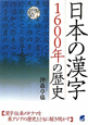 日本の漢字 1600年の歴史