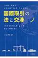 国際取引の法と交渉