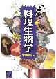 実況-ライブ-★料理生物学