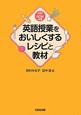 英語授業をおいしくする レシピと教材 CD-ROM付